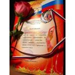 Medal and Diploma-28th Galina Gorenkova Memorial Tournament-OMSK-2013