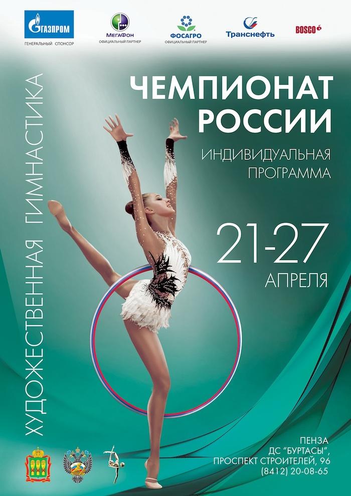 Maria Titova-Poster-RUS Championships Penza 2014