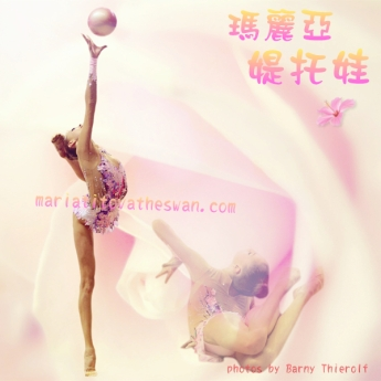 Maria Titova the Swan-Avatar-Chinese Name-Ball