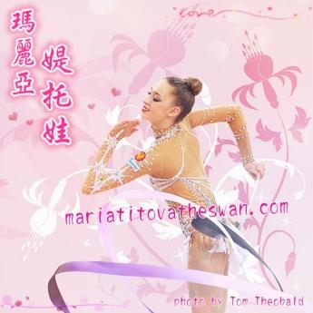 Maria Titova the Swan-Avatar-Chinese Name-Ribbon #1