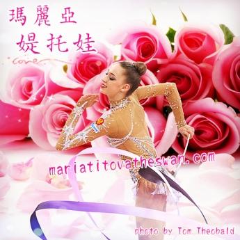 Maria Titova the Swan-Avatar-Chinese Name-Ribbon #2