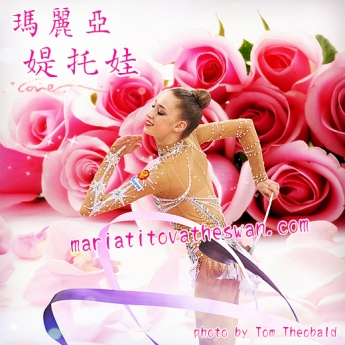 Maria Titova the Swan-Avatar-Chinese Name-Ribbon #2