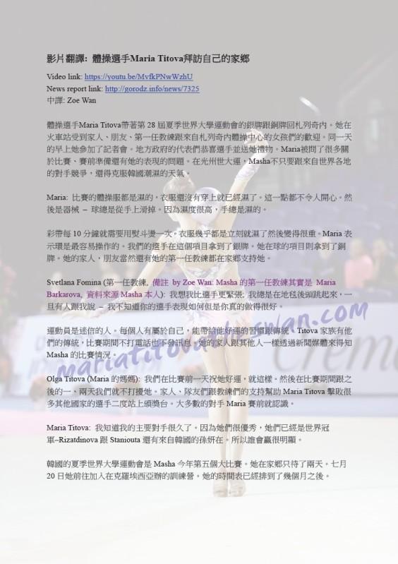 影片翻譯-體操選手Maria Titova拜訪自己的家鄉-SNAP